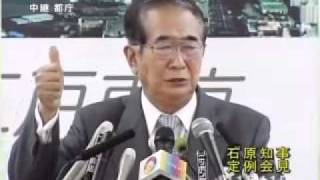 石原都知事 「TPPで日本は吠え面かくよ」「ナベツネなんて話題にするな」 thumbnail