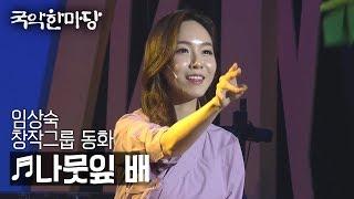 [KBS전주] 국악한마당 // 임상숙, 창작그룹 동화 …