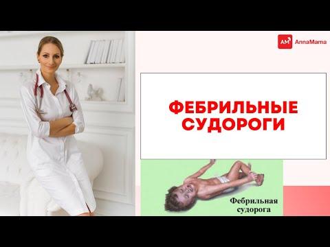 Эклампсия, судороги у детей - причины, симптомы