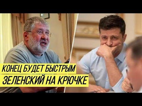 Зеленского ждёт кризис из-за Коломойского