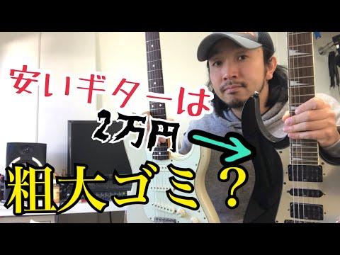 5万円のギターは粗大ゴミ?ギターの値段と価値についての自分なりの考え
