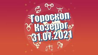 Козерог: ежедневный персональный гороскоп на 31 Июля 2021