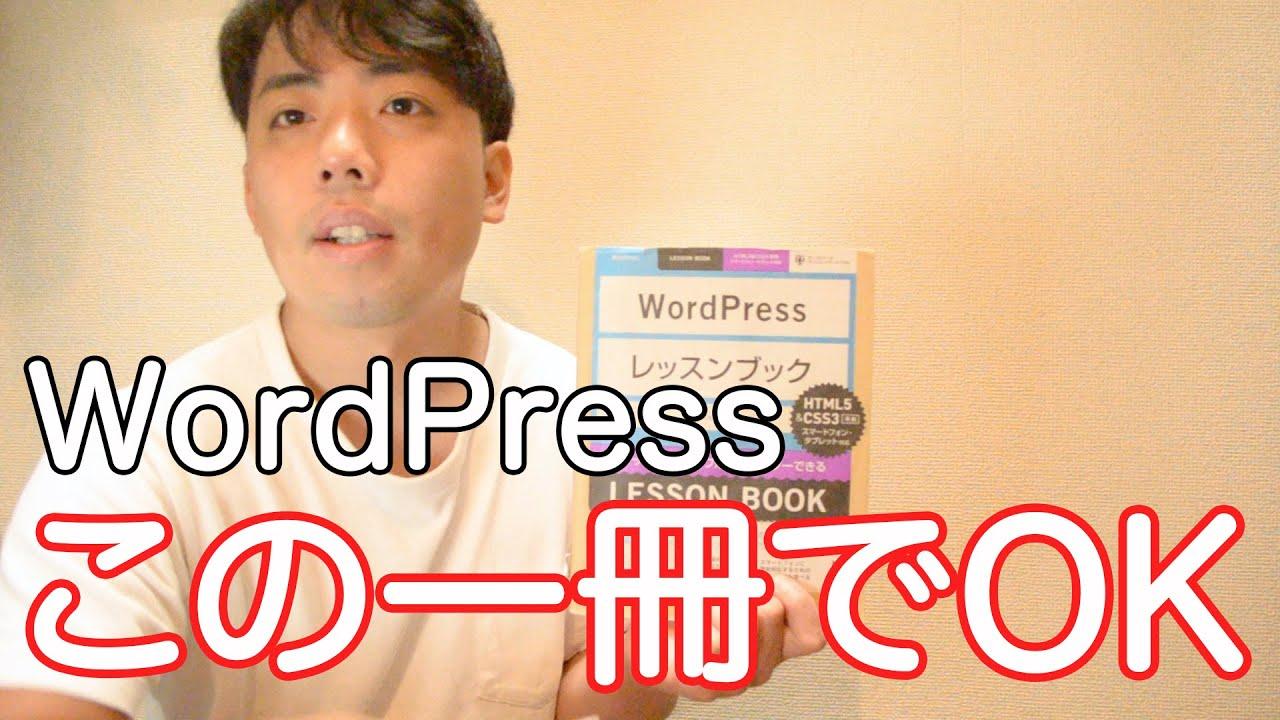 【WordPress】レッスンブック ステップバイステップ形式でマスターできる