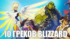 10 грехов Blizzard