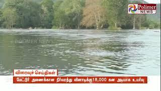 மேட்டூர் அணையின் நீர்மட்டம் 117 அடியை கடந்தது