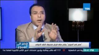 مصر في إسبوع | يفتح ملف قرض صندوق النقد الدولي - 12 أغسطس