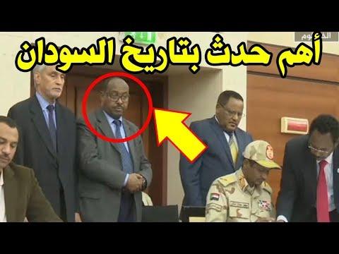 عاجل تفاصيل أهم حدث بتاريخ السودان الحديث ودموع مؤثرة للمبعوث الاثيوبي