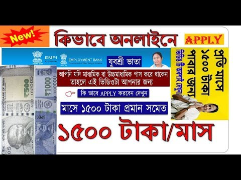 HOW TO APPLY WB EMPLOYMENT BANK ONLINE-2018 BENGALI,