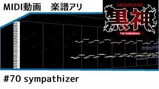 テレビアニメ『黒神 The Animation』オープニングテーマ 作詞:栗林みな実 作曲:菊田大介 編曲:菊田大介 仕事でアニメ関連の楽譜を製作しております。 これは楽譜制作時 ...