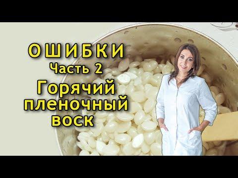 Воск гранулированный для депиляции как использовать видео