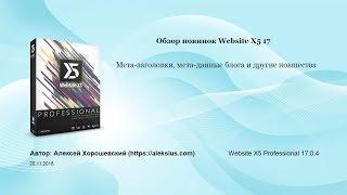 WebSite X5 17 – программа для создания веб-сайтов