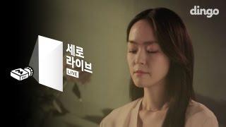 [세로라이브] 김윤아 - 꿈