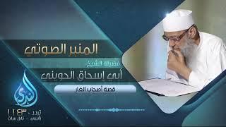 قصة أصحاب الغار   فضيلة الشيخ المحدث أبي إسحاق الحويني   المنبر الصوتي