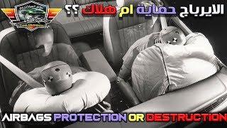 الايرباج حماية ام هلاك ؟؟ Airbag protection or destruction