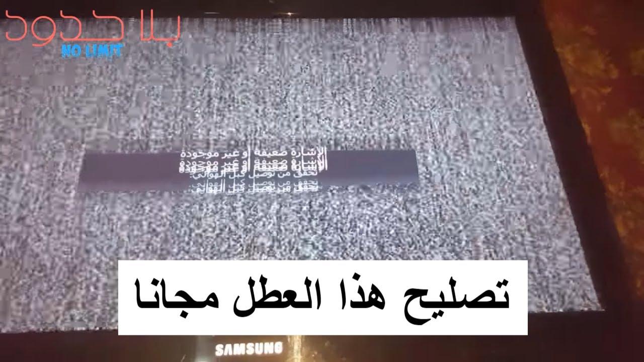 حيلة مفيدة تصليح شاشة التلفزيون سامسونج عطل صورة متكررة مجانا Samsung Lcd Double Image Youtube