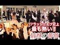 【感動 結婚式】新婦から新郎へ、想いを込めた心が熱くなるサプライズフラッシュモブ〜ザ・ブルーハーツ情熱の薔薇〜ProposeDance プロポーズダンス  【Flash Mob】
