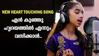 En Kunju Hrudayathil | Angel Maria | New Heart Touching Malayalam Christian Song