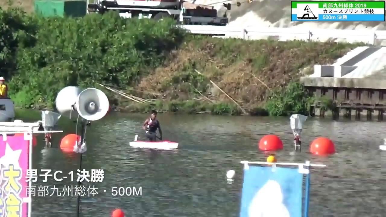 南部九州総体2019 カヌースプリント競技500m決勝