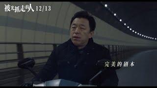 《被光抓走的人》主题曲《背光》MV(黄渤/王珞丹/谭卓)【预告片先知 | 20191213】