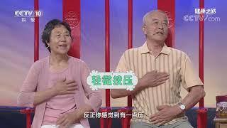 [健康之路]女中医的敬老方(四) 任脉| CCTV科教