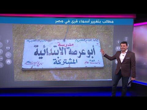 -ابو عرصة- و -ميت البز- و -كوم اليهود- .. أسماء قرى مصرية تسبب حرجا لأهلها