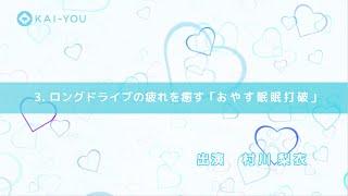 【KAI-YOU .net記事】ハイテンション声優 村川梨衣の神演技に耐えられる...