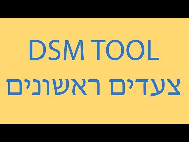 DSM Tool - ????? ???????