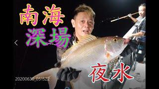 【香港釣魚】《南海深場~夜水》