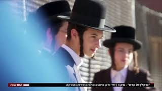 Israeli TV Channel 2 Profiles Charedim in New York - Part 4
