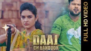 DAAJ CH BANDOOK (Full Video)    ARRY SANDHU    New Punjabi Songs 2016    MAD 4 MUSIC
