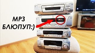 ВСТРАИВАЮ MP3 В МУЗЫКАЛЬНЫЙ ЦЕНТР TECHNICS SH-EH770