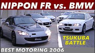 NIPPON FR vs. BMW 筑波サーキットバトル【BestMOTORing】2006