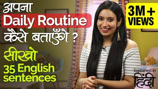English speaking practice -  अपना DAILY ROUTINE कैसे बताएँगे? Spoken English lessons in Hindi thumbnail