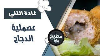 عصملية الدجاج - غادة التلي
