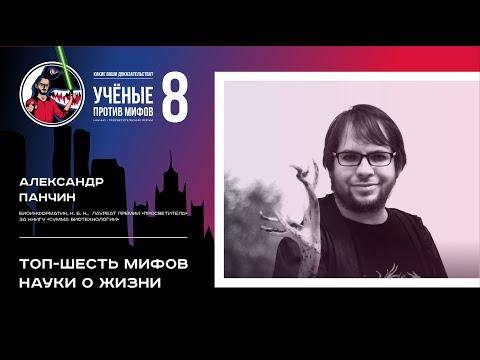Телегония и мат против биотехнологий Александр Панчин Ученые против мифов 8 7