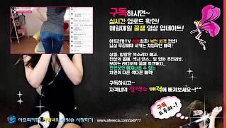 Repeat youtube video BJ자객녀☆ 치마 올리고 춤 추다 방송 노출사고!?...ㄷㄷㄷㄷ