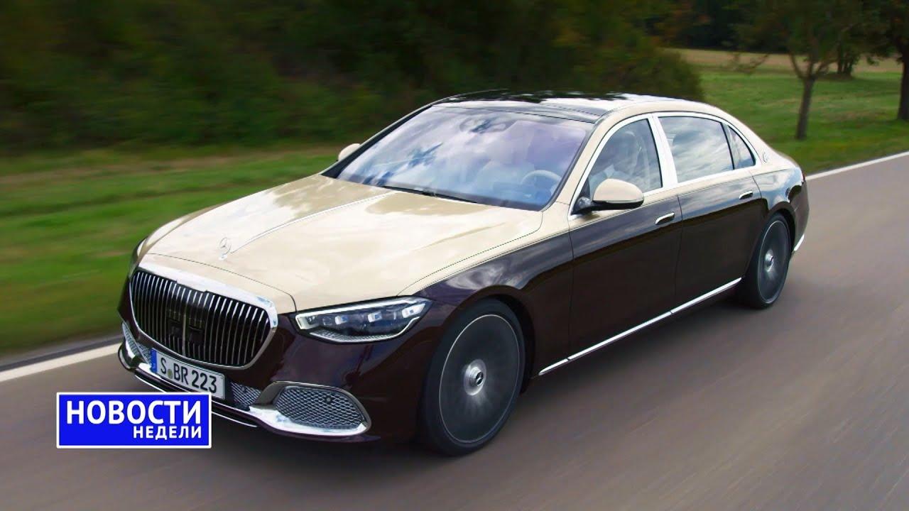 Mercedes-Maybach, Honda Civic, Subaru BRZ, Geely Tugella, VW Golf VIII идругие «Новости недели» №95