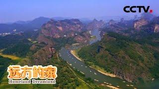 《远方的家》 20200615 行走青山绿水间 无限风光入画来| CCTV中文国际