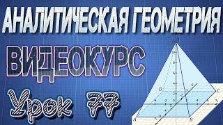 77. Решение задач на скалярное произведение векторов