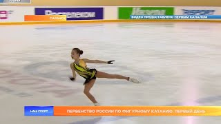 Камила Валиева лидирует после короткой программы на Первенстве России по фигурному катанию