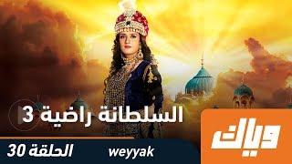 Download Video السلطانة راضية - الموسم الثالث - الحلقة 30 كاملة على تطبيق وياك | رمضان 2018 MP3 3GP MP4