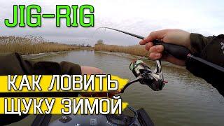 Ловля щуки на джиг риг Рыбалка на спиннинг 2020 Зимний спиннинг на малой реке