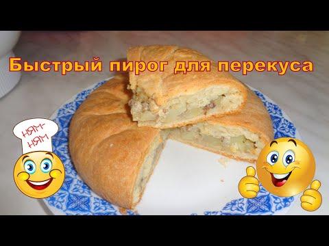 Пирог с рыбной консервой и картошкой.Быстро и очень вкусно.