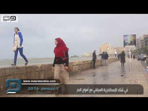مصر العربية | في شتاء الإسكندرية:السيلفي مع أمواج البحر