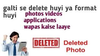 Galti se delete ho gaya photo video app wapas kaise laaye