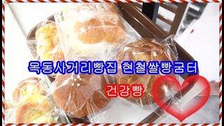목동빵집 목동사거리 베이커리 빵집 건강쌀빵 현철쌀빵굼터…