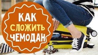 видео Как собрать чемодан в дорогу путешественнице