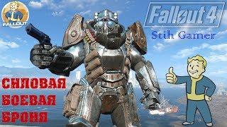 Fallout 4: Силовая Боевая Броня