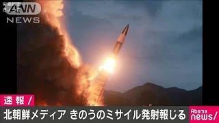 金氏が10日に新兵器試験射撃を視察 北朝鮮メディア(19/08/11)