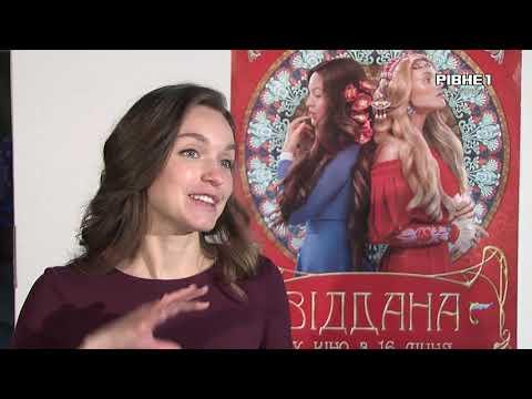 TVRivne1 / Рівне 1: У Рівному відбулася прем'єра фільму